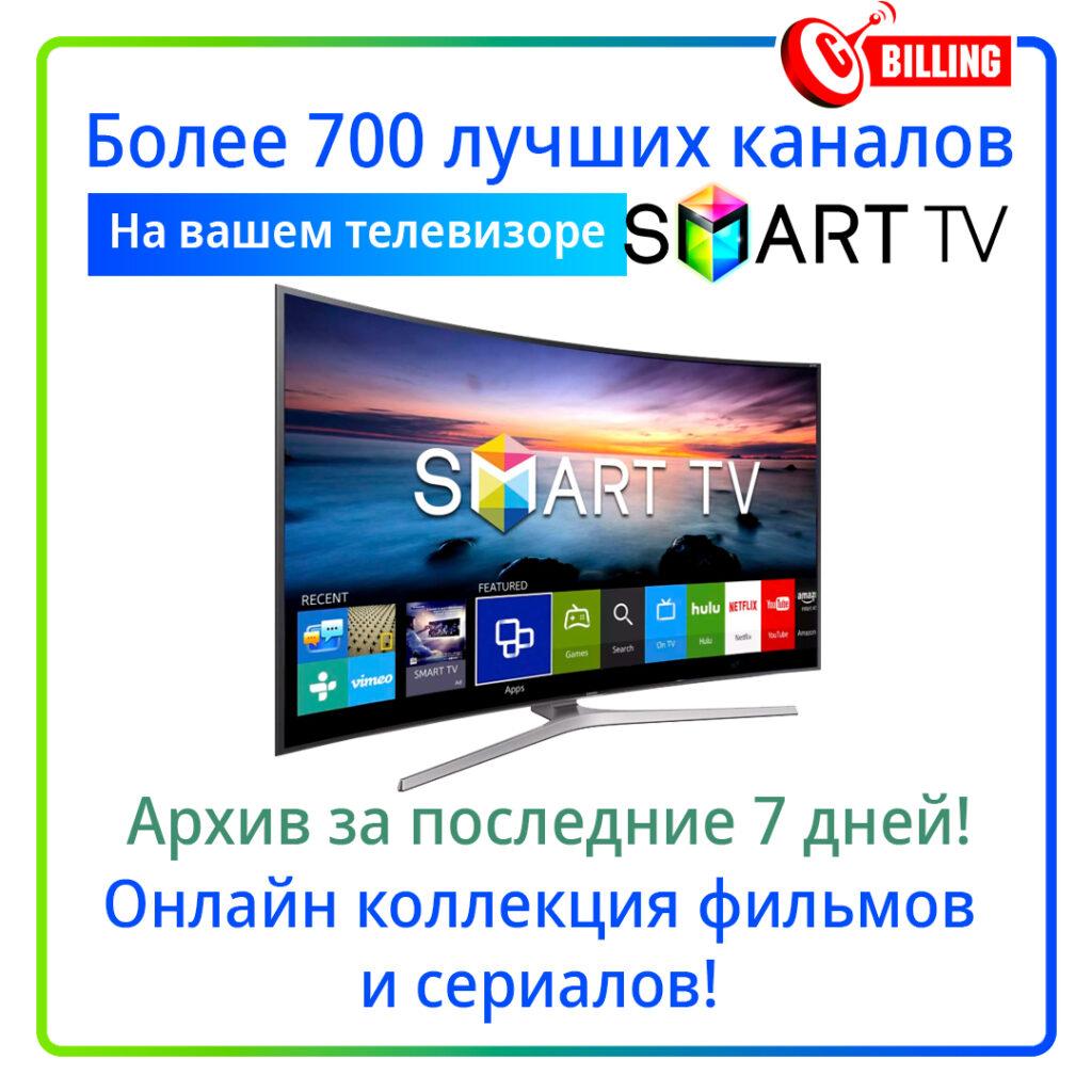 стабильные сервисы IPTV телевидения